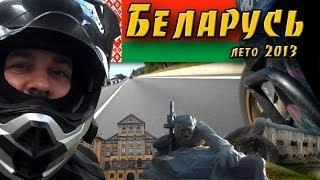 Поездка в Беларусь - лето 2013