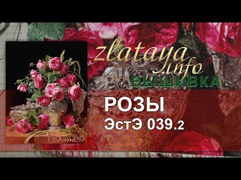ЭстЭ 039.2 Розы. Вышивка Zlataya