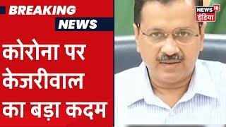 Lockdown  को देखते हुए CM Arvind Kejriwal ने सरकार द्वारा की गई तैयारियों का दिया ब्यौरा