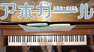 アニメ「アホガール」のオープニング「全力☆Summer!」をピアノ4手連弾用にアレンジし、演奏しました。同音連打キツすぎっす… 片パートずつ録...
