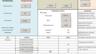 Адаптер IRON LOGIC Z-2 Base - режим программирования автономных контроллеров