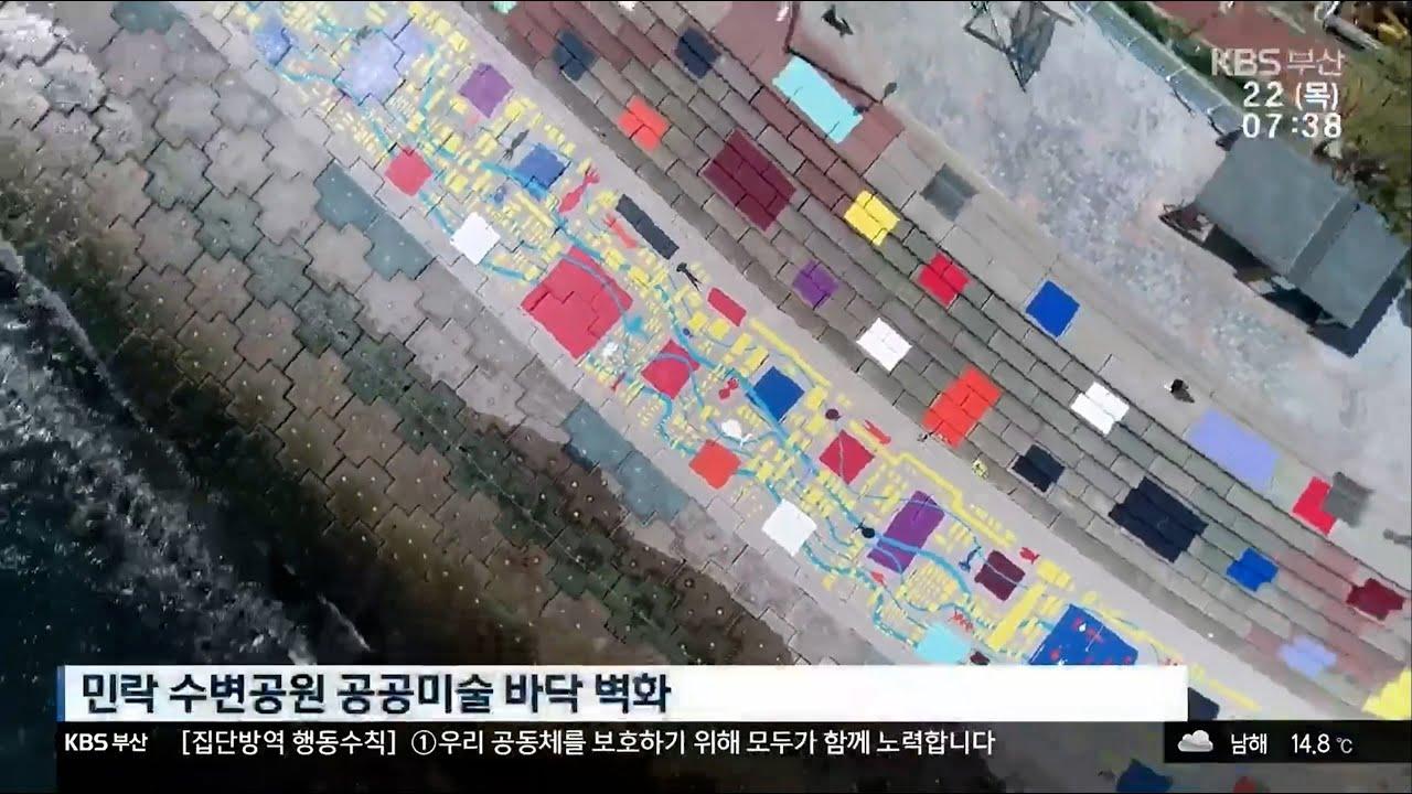 [부산 KBS] 문화산책