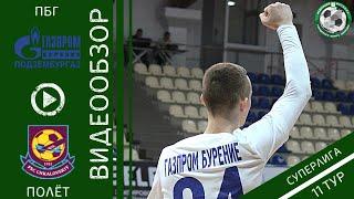 Обзор игры Подзембургаз Полет 11 тур Суперлига
