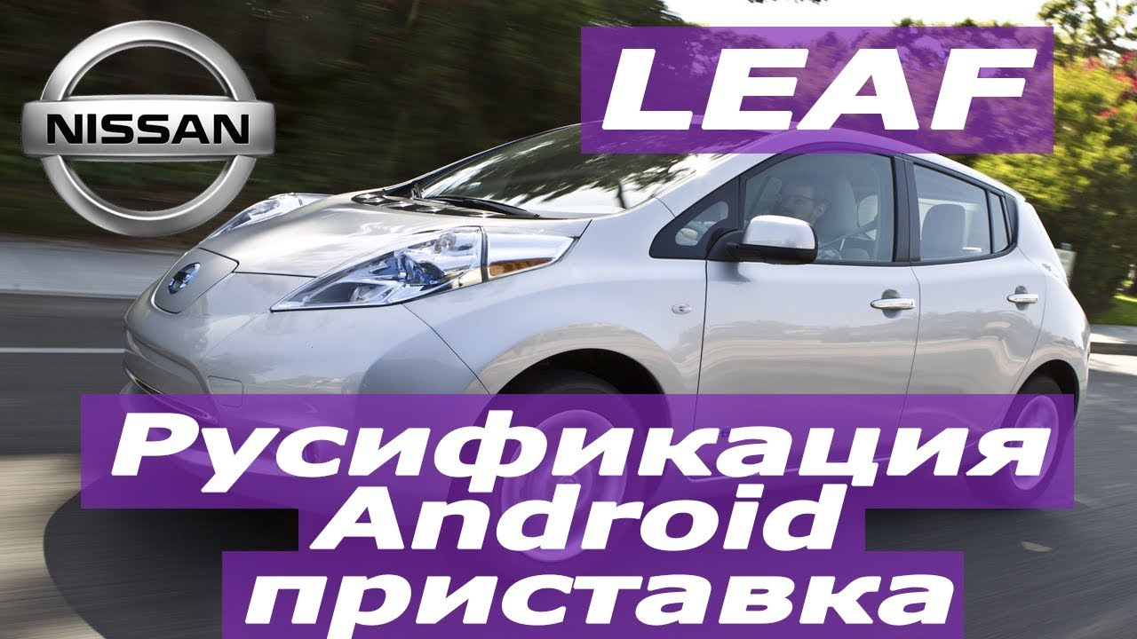 Nissan Leaf (2010-2017) - Android 7.1, сенсорное управление, Leaf Spy на штатной магнитоле.
