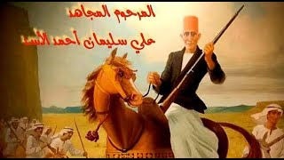 لوحة تجسد المجاهد علي سليمان الأسد جد #بشار_البهرزي أثناء مقارعة الفرنسيين.. اعرف تاريخك يا سوري
