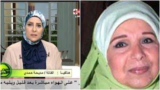 بالفيديو.. مديحة حمدي تبكي في اتصال هاتفي