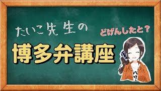 今回は博多弁の勉強するとよ! 博多弁好きが増えることを願って..(∗ˊ꒵ˋ...