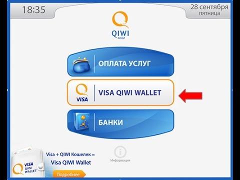 Как пополнить qiwi кошелек [PUNIQRANDLINE-(au-dating-names.txt) 52