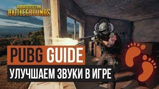 Улучшаем звуки шагов в PUBG и других играх!