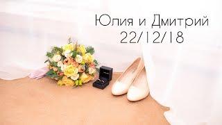 Свадьба 22/12/18 Юлия и Дмитрий. Эмоциональный свадебный клип. Очень серьезный и строгий клип Цвет