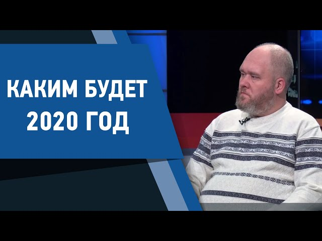 Каким будет 2020 год. Экспертное мнение 23.12.2019