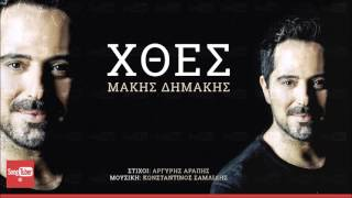 Χθες - Μάκης Δημάκης - Xthes - Makis Dimakis - Official Audio Release