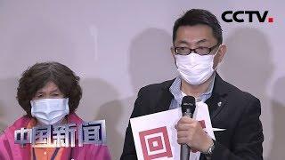 [中国新闻] 滞留湖北台胞向民进党当局喊话 希望尽快返台 | 新冠肺炎疫情报道