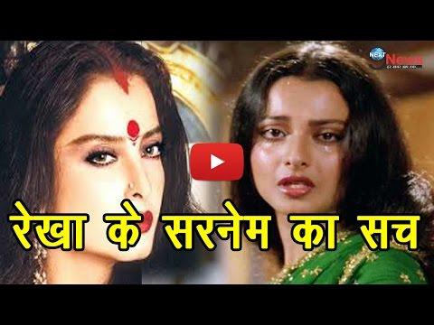 Shocking: रेखा ने क्यो लगाया अपने नाम के आगे Surname | Why Rekha Add Surname…?