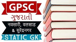 Gujarat GPSC Static GK - नवसारी, वलसाड & सुरेंद्रनगर - Navasari, Valsad & Surendranagar in Gujarati