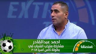 احمد عبدالقادر - مشاركة منتخب الشباب في بطولة كأس اسيا 2018