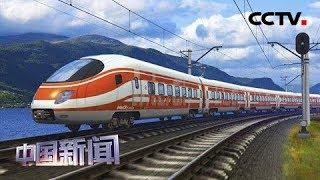 [中国新闻] 国庆假日 铁路多种方式释放运能 | CCTV中文国际