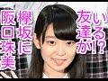 乃木坂3期生を紹介☆阪口珠美は欅坂のあの子と友達だった!?【乃木坂46】