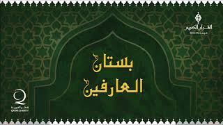 بستان العارفين مع  د. فضل مراد ،، حول : الإجماع المصدر الثالث
