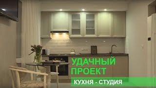 Многофункциональная кухня-студия - Удачный проект - Интер