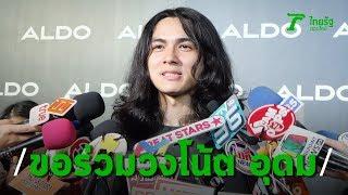 แน็ก ชาลี อยากร่วมแจมเพลง โน้ต อุดม แต่ติดที่ยังไม่รับเข้าวง   Thairath online