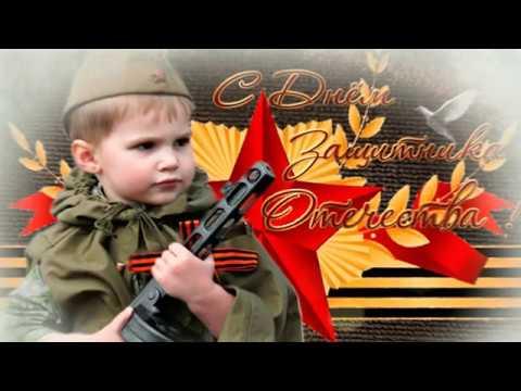 Стихи для детей на 23 Февраля - День защитника Отечества!