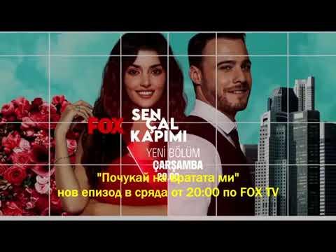 Почукай на вратата ми - Епизод 11 (БГ Субтитри) Trailer
