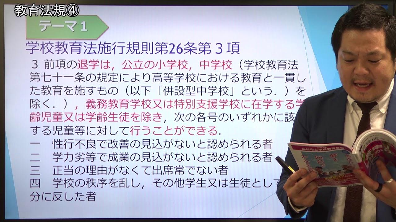 教職教養トレーニングブック 講義動画【第10回】 教育法規④