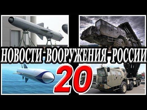 Оружие России 20.Военная техника и вооружение.Последние новости впк .