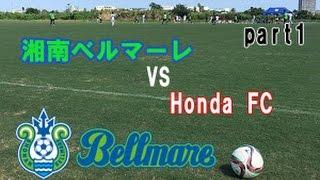 9月27日におこなわれた湘南ベルマーレとHondaFCとの練習試合を放映。普...
