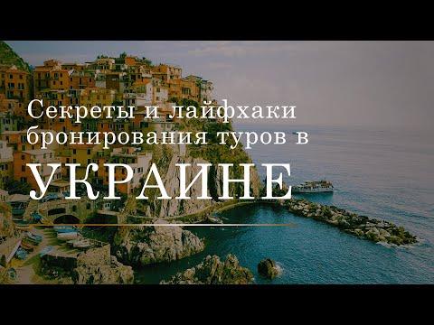 Самая популярная система подбора и бронирования туров в Украине для турагентств. Секреты и лайфхакер