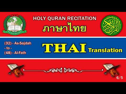 Holy Quran Recitation With Thai / ภาษาไทย / Translation 6/5-HD