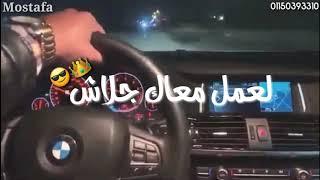 حالات واتس مهرجانات| مصطفى الجن وامين خطاب 2020 متجيش معاك انك طالع على الشاشه