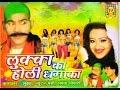 Download Comedy Holi || Lukka Ka Holi Dhamaka || लुक्का का होली धमाका || Lukka || Trimurti Cassette MP3 song and Music Video