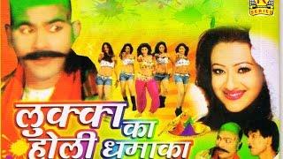 Comedy Holi || Lukka Ka Holi Dhamaka || लुक्का का होली धमाका || Lukka || Trimurti Cassette