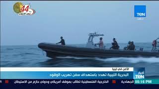 أخبار TeN - البحرية الليبية تهدد باستهداف سفن تهريب الوقود
