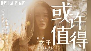 玄子 - 或許值得 (熱門傷感情歌)【歌詞字幕 / 完整高清音質】♫「或許這樣對我們最適合...」Xuan Zi - Maybe It's Worth