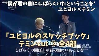 KBS「ユヒヨルのスケッチブック」 テミンcut 【日本語字幕】③ 全4部 190...
