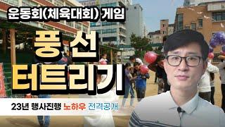 [운동회] 신나는 어린이집운동회 [종목] 풍선터트리기게…