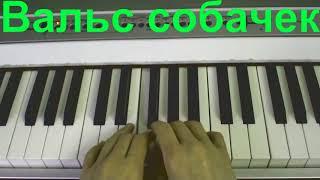 Фортепиано Урок 1 (А. Артоболевская) Вальс собачек