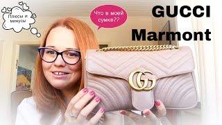 GUCCI MARMONT: обзор супер популярной сумки!