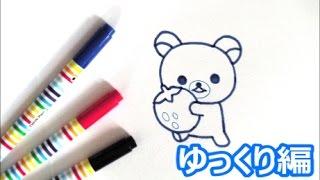 コリラックマの描き方 ゆっくり編 how to draw Rilakkuma  그림