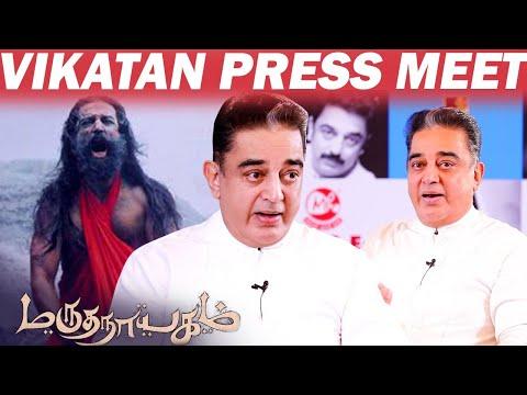 Marudhanayagam will Release BUT... - Kamal's SHOCKING Answer   Indian 2   VikatanPressMeet Part - 1