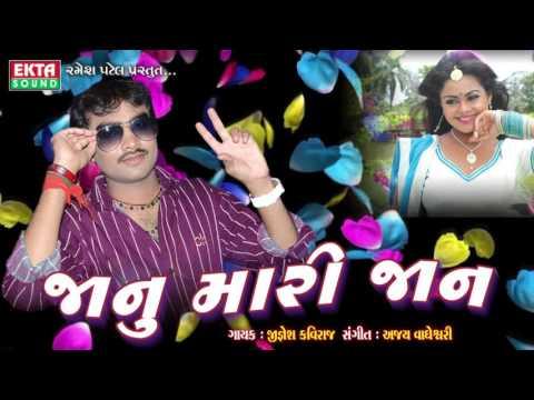 Madhro Pidho   Janu Mari Jaan   Jignesh Kaviraj   Gujarati