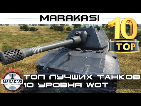 Фармовые Танки В Игре World Of Tanks insideplant
