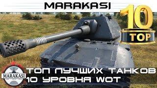 World of Tanks Топ лучших танков 10 уровня wot (лучшие тт, ст10 )(В этом видео я покажу вам 10 лучших ст и тт на 10 уровне, конечно рейтинг субъективный, но я постарался привест..., 2015-10-07T08:30:00.000Z)