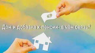 ⓣⓥ Дом и добавка к пенсии - в чём связь?