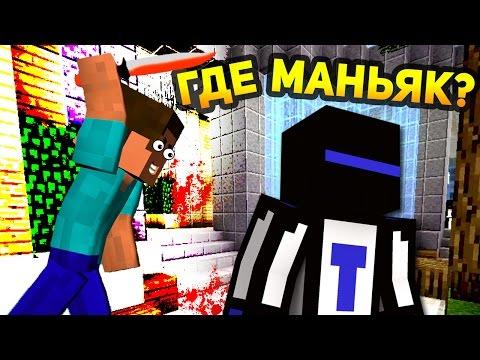 НОВЫЙ МИНИ-ГЕЙМ! - МАНЬЯК В МАЙНКРАФТЕ (Minecraft Murder Mystery)