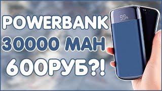 PowerBank на 30000 за 9$ с Aliexpress | ОЧЕРЕДНОЕ УГ ИЛИ НОРМ?!