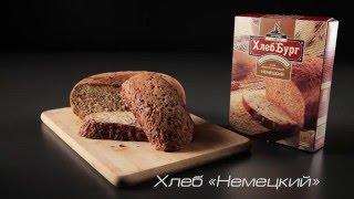 Как приготовить домашний многозерновой хлеб «Немецкий», видео рецепт
